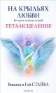 На крыльях любви. История создания метода Тета-исцеления
